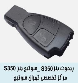 ساخت کددهی کپی و پروگرام ریموت ، کلید سوئیچ یدک مرسدس بنز S350