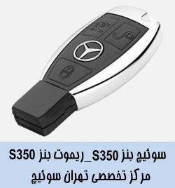 ساخت کددهی کپی پروگرام ریموت کلید سوئیچ یدک مرسدس بنز S350