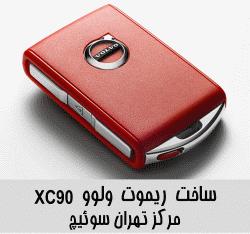 ساخت کپی کددهی پروگرام سوئیچ و ریموت یدک قرمز ولوو XC90